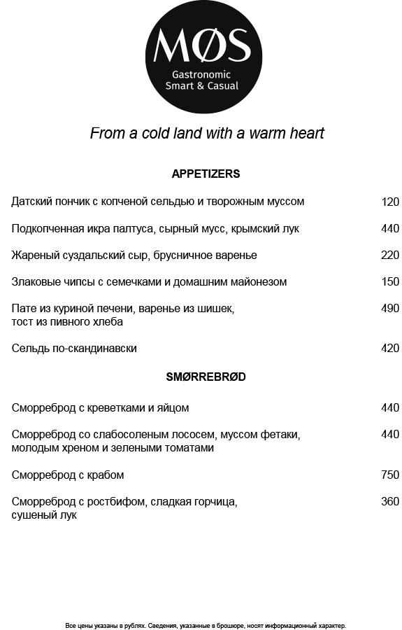 http://www.mosnordic.ru/menu/wp-content/uploads/2017/06/1.jpg