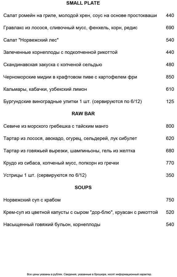 http://www.mosnordic.ru/menu/wp-content/uploads/2017/06/2.jpg