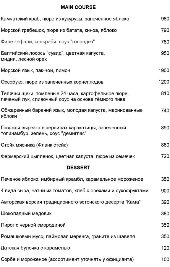 http://www.mosnordic.ru/menu/wp-content/uploads/2017/06/5.jpg